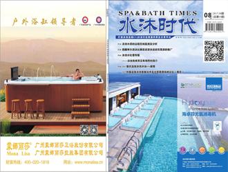 水沐时代8月刊