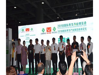 2018国际养生产业博览会六月亮相广州