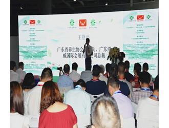 国际养生产业博览会亮相广州 聚焦健康养生新生态