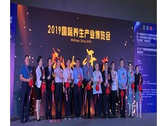2019国际养生产业博览会暨养生高峰论坛在广州举行