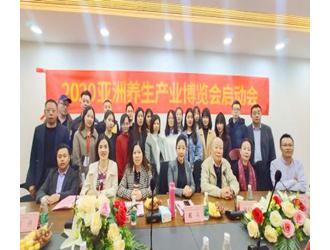 2020亚洲养生产业博览会在广州正式启动