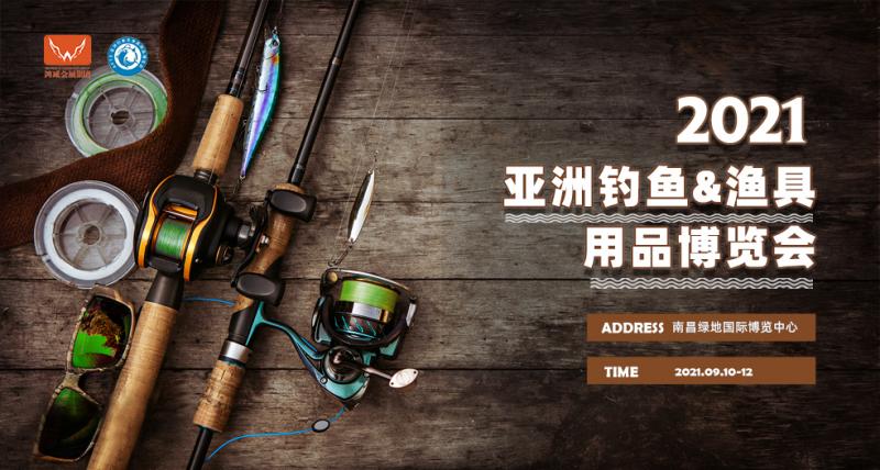 2021亚洲钓鱼&渔具用品博览会启航江西南昌,渔具用品产业将迎来发展新契机!